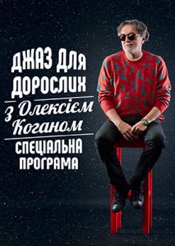 """""""ДЖАЗ ДЛЯ ДОРОСЛИХ"""" З ОЛЕКСІЄМ КОГАНОМ"""
