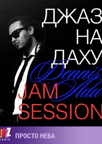 Джаз на Даху — Dennis Adu Quintet. Jam Session